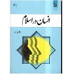 609444x150 - دانلود جزوه  انسان در اسلام